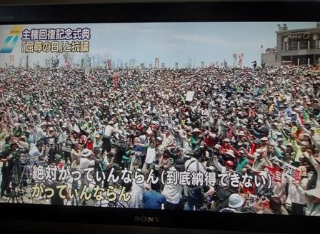 宜野湾集会