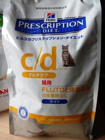 DSC05731療法食