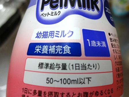 DSC05859 - ミルク