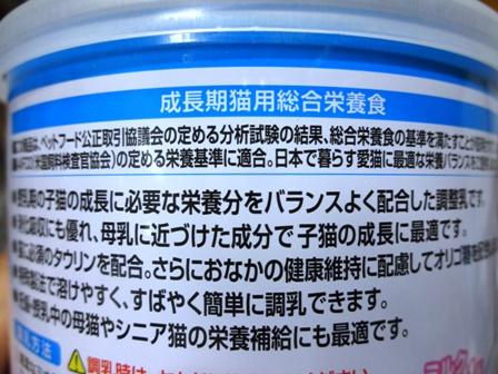 DSC05861 - ミルク