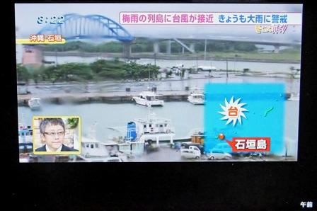 台風4号TV画面