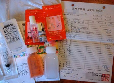 DSC07956お薬と明細