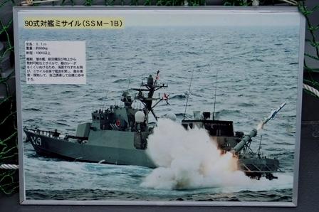 SSM-1B説明パネル