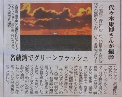 7月12日新聞