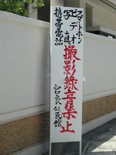 DSC09837宮良