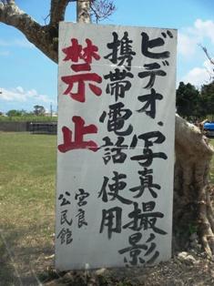 DSC09836宮良