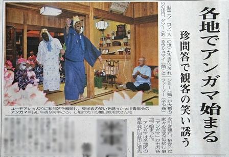 新聞8月20日