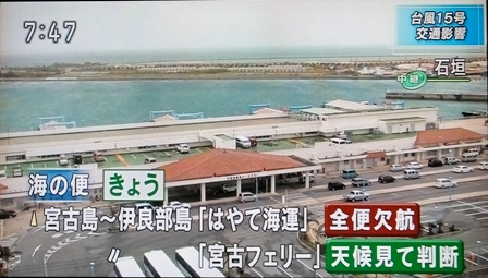 29日朝離島ターミナル