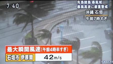 10月6日7時43分TV