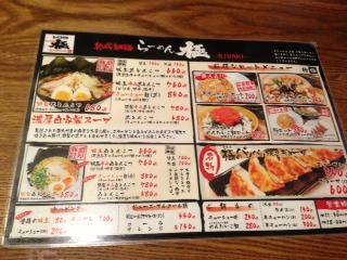 kiwa_menu.jpg
