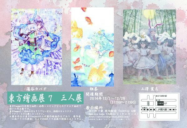 東方繪画展7