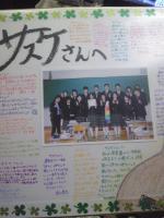 三崎高校寄せ書き