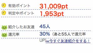スクリーンショット 2014-01-30 23.47.54