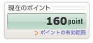 スクリーンショット 2014-01-31 10.38.06