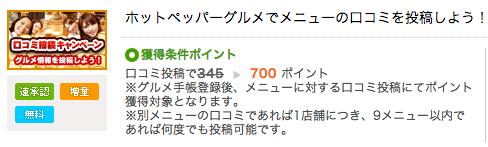 スクリーンショット 2014-02-14 11.10.12