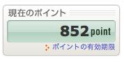 スクリーンショット 2014-02-17 23.10.37