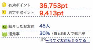 スクリーンショット 2014-02-18 22.01.22