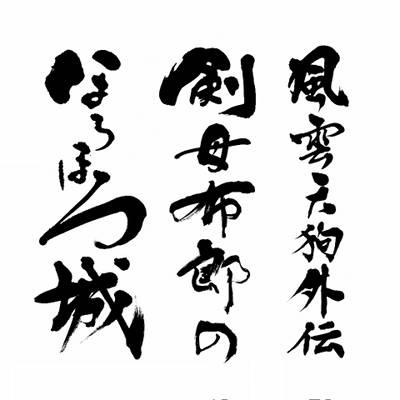 1310_horohoro_title.jpg