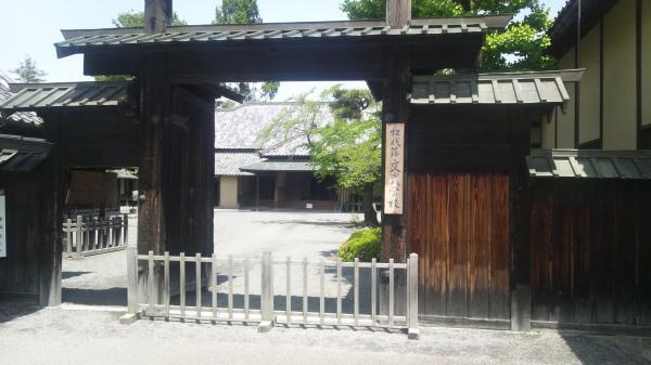 松代藩藩校