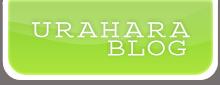 URAHARA BLOG