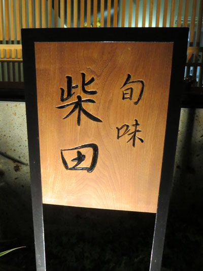 柴田_03