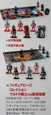 フィギュアピースコレクション ウルトラマン