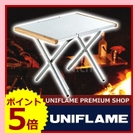 uniflame_テーブル-tile