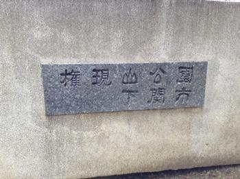 daigaku_gongen02.jpg