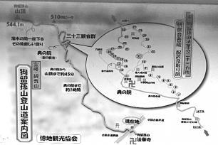 狗留孫山案内図