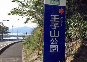oumi_oujiyama001.jpg