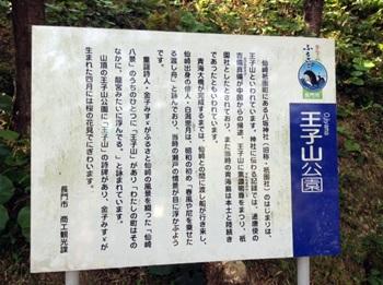 oumi_oujiyama002.jpg