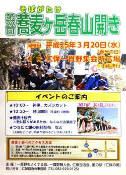 第22回 蕎麦ヶ岳山開きチラシ