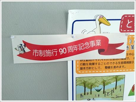 tokiwa_museum009.jpg