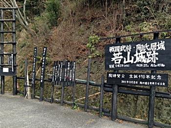 若山城跡01