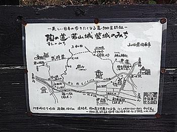 若山城跡05