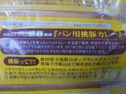 桃豚カレーパン02