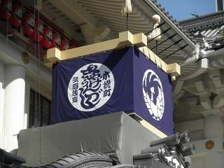 正面に座紋「鳳凰丸」、左右の側面に「木挽町 きゃうげんづくし 歌舞伎座」