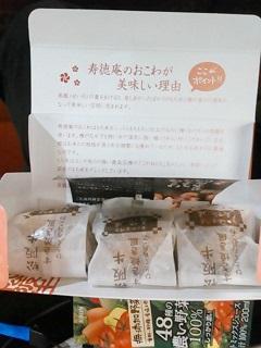 松阪牛おにぎり。