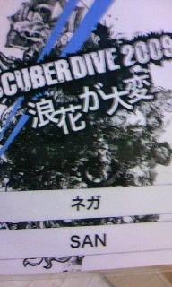 ネガ・SAN オフィシャルブログ powered by ameba-090731_2053~010001.jpg