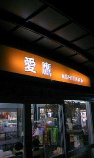 ネガ・SAN オフィシャルブログ powered by ameba-091030_1835~010001.jpg
