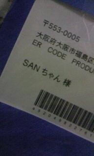 ネガ・SAN オフィシャルブログ powered by ameba-100430_1404~010001.jpg
