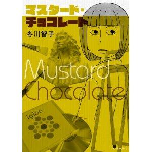 冬川智子「マスタード・チョコレート」