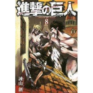 諫山創「進撃の巨人」8