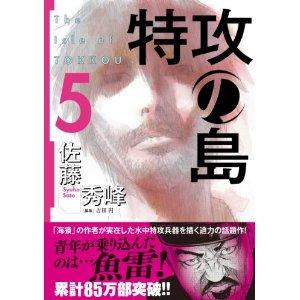 佐藤秀峰「特攻の島」5