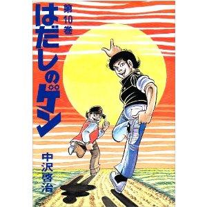中沢啓治「はだしのゲン」10