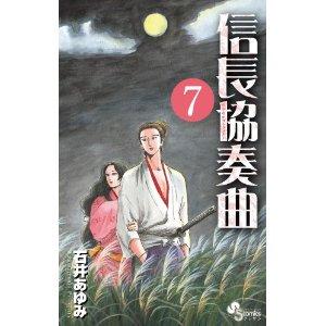 石井あゆみ「信長協奏曲」7