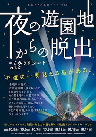 「夜の遊園地からの脱出 at よみうりランド vol.2」