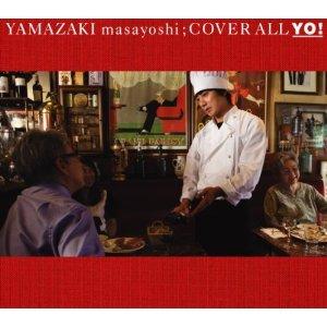 山崎まさよし「COVER ALL YO !」