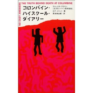 ブルックス・ブラウン/ロブ・メリット著「コロンバイン・ハイスクール・ダイアリー」