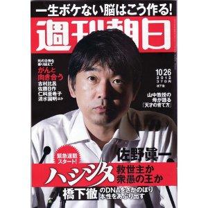 週刊朝日2012年10月26日号